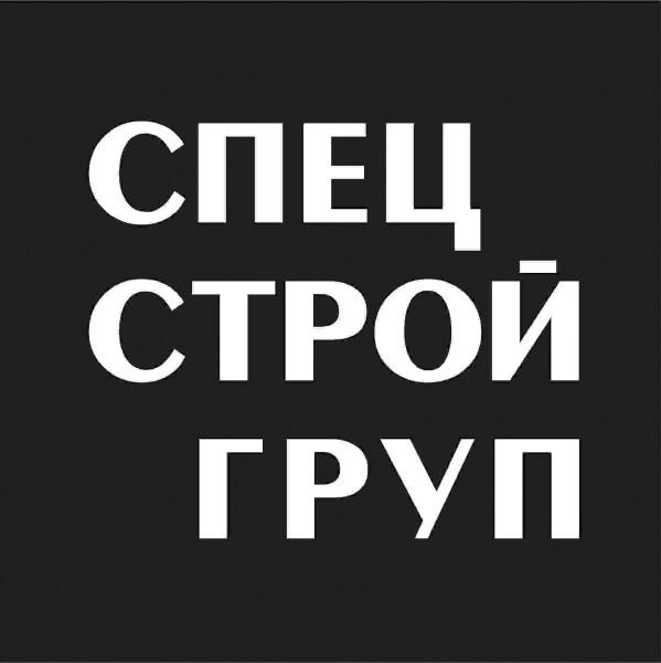 СпецСтройГруп